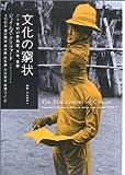 文化の窮状―二十世紀の民族誌、文学、芸術 (叢書・文化研究)