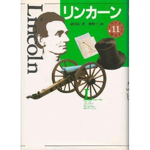 リンカーン (少年少女伝記文学館)