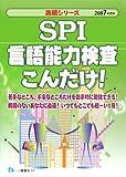 SPI言語能力検査こんだけ!〈2007年度版〉 (楽勝シリーズ)
