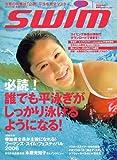 swim (スイム) 2007年 01月号 [雑誌]