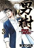 男樹〜村田京一〈四代目〉〜 3 (ヤングジャンプコミックス)