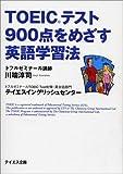 TOEICテスト900点をめざす英語学習法