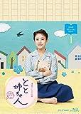 連続テレビ小説 とと姉ちゃん 完全版 ブルーレイBOX1[Blu-ray/ブルーレイ]