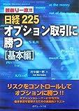 技あり一本!!日経225オプション取引に勝つ 基本編