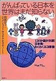 がんばっている日本を世界はまだ知らない〈Vol.1〉150か国が熱読!日本発・わくわくエコ事情