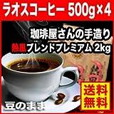 【コーヒー】ラオスブレンド(豆) 500g×4袋【計2kg】