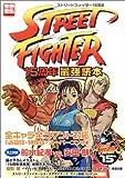 STREET FIGHTER 15周年最強読本—全キャラ全コマンド対応 (別冊宝島 (859))