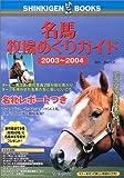 名馬牧場めぐりガイド〈2003~2004〉
