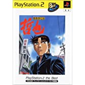 勝負師伝説 哲也 PlayStation 2 the Best