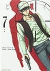 ヒト喰イ 7 (裏少年サンデーコミックス)