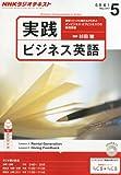 NHK ラジオ 実践ビジネス英語 2013年 05月号 [雑誌]