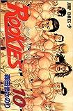 ROOKIES (10) (ジャンプ・コミックス)