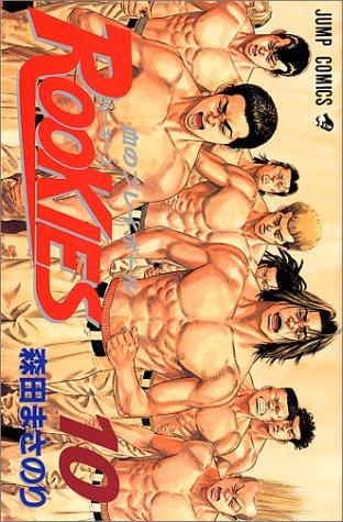 ROOKIES (10) (ジャンプ・コミックス)森田 まさのり