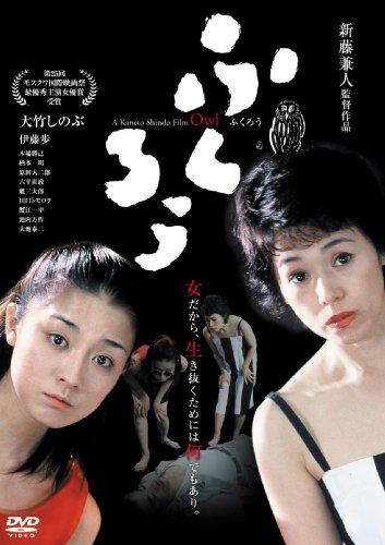 ふ く ろ う [DVD]