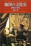 地図の文化史―世界と日本
