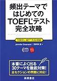 頻出テーマで はじめてのTOEFLテスト