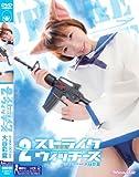 大谷彩夏 2ストライクウイッチーズ (SMAC-008) [DVD]