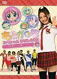 もえがく★5 スペシャルDVD-BOX ~アーヤお姉さんと一緒にレッスン!~