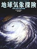 地球気象探険―写真で見る大気の惑星 (探険シリーズ)