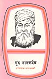 img - for GURU NANAKDEV (in Hindi) book / textbook / text book