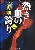 熱き血の誇り〈上〉 (新潮文庫)