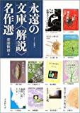 永遠の文庫「解説」名作選 (リテレール別冊 (17))