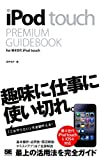 iPod touch PREMIUM GUIDEBOOK for第4世代 iPod touch