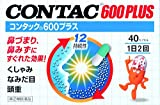【指定第2類医薬品】コンタック600プラス 40カプセル