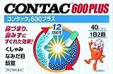 【指定第2類医薬品】コンタック600プラス 40カプセル ランキングお取り寄せ