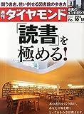 「週刊ダイヤモンド10/17号」に掲載されました。