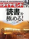 週刊ダイヤモンド 2015年 10/17 号 [雑誌]