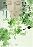 とまどう緑のまなざし (上) (二見文庫 ザ・ミステリ・コレクション) (二見文庫 マ 19-3 ザ・ミステリ・コレクション)