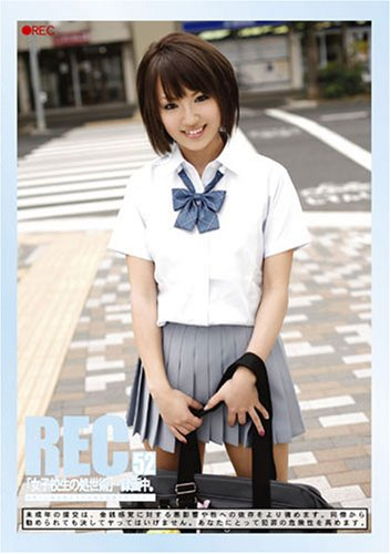 REC 52 [DVD]
