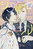 シアワセニナール (IDコミックス gateauコミックス)