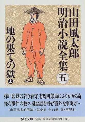 地の果ての獄〈上〉―山田風太郎明治小説全集〈5〉