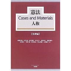 憲法Cases and Materials人権 基礎編