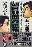 朝日新聞の正義—対論 戦後日本を惑わしたメディアの責任 (小学館文庫)