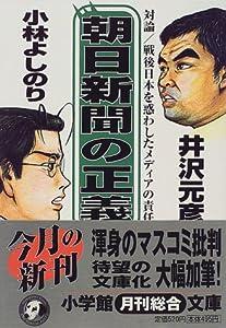 朝日新聞の正義―対論 戦後日本を惑わしたメディアの責任 (小学館文庫)