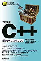 改訂新版 C++ポケットリファレンス