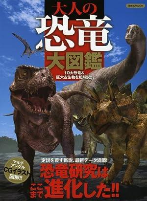 大人の恐竜大図鑑 (洋泉社MOOK)