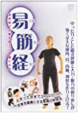 易筋経 [DVD]