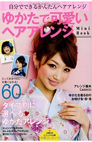 ゆかたで可愛いヘアアレンジMini Book (主婦の友ビジュアル文庫)