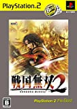 戦国無双2 PlayStation 2 the Best