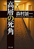 高層の死角 (角川文庫)