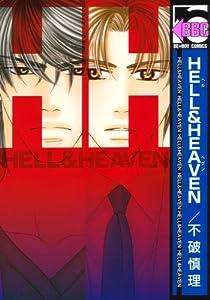 HELL&HEAVEN (ビーボーイコミックス)