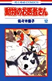 動物のお医者さん 12 (花とゆめコミックス)