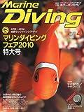 Marine Diving ( マリンダイビング ) 2010年 04月号 [雑誌]