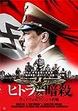 ヒトラー暗殺 ヴェアヴォルフ・ハント作戦 [DVD]