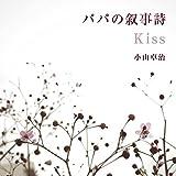 パパの叙事詩 / Kiss