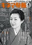 キネマ旬報 2011年 4/1号 [雑誌]